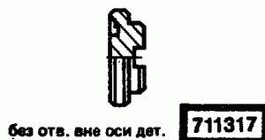 Код классификатора ЕСКД 711317