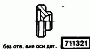 Код классификатора ЕСКД 711321