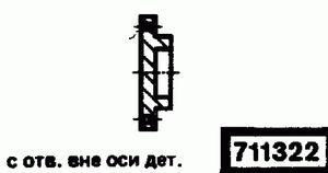 Код классификатора ЕСКД 711322
