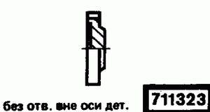 Код классификатора ЕСКД 711323