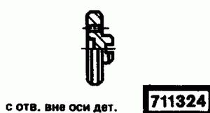 Код классификатора ЕСКД 711324