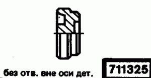 Код классификатора ЕСКД 711325