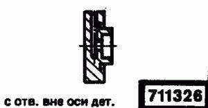 Код классификатора ЕСКД 711326