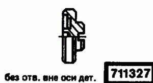 Код классификатора ЕСКД 711327