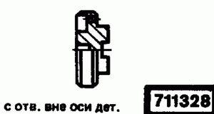 Код классификатора ЕСКД 711328