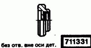 Код классификатора ЕСКД 711331