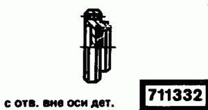 Код классификатора ЕСКД 711332