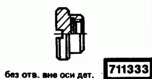 Код классификатора ЕСКД 711333