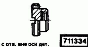 Код классификатора ЕСКД 711334