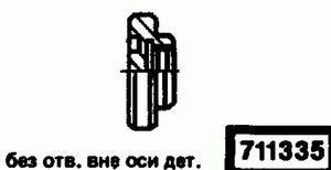 Код классификатора ЕСКД 711335