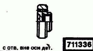 Код классификатора ЕСКД 711336