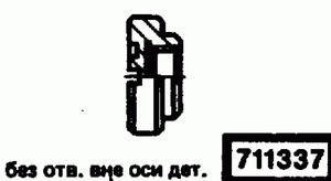 Код классификатора ЕСКД 711337