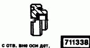Код классификатора ЕСКД 711338