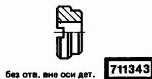 Код классификатора ЕСКД 711343