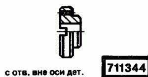 Код классификатора ЕСКД 711344