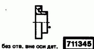 Код классификатора ЕСКД 711345