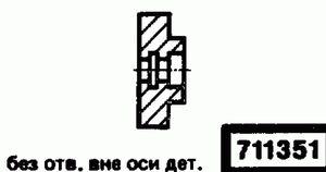 Код классификатора ЕСКД 711351