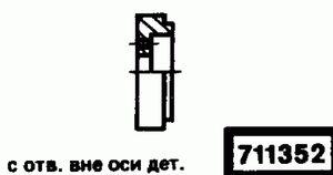 Код классификатора ЕСКД 711352