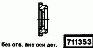 Код классификатора ЕСКД 711353