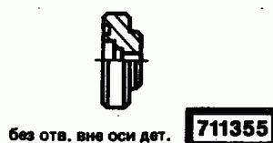 Код классификатора ЕСКД 711355