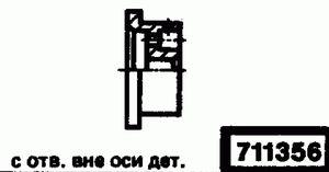 Код классификатора ЕСКД 711356