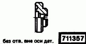 Код классификатора ЕСКД 711357