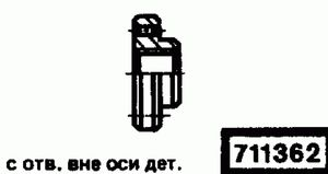 Код классификатора ЕСКД 711362