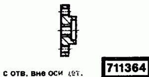 Код классификатора ЕСКД 711364