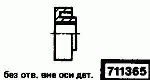 Код классификатора ЕСКД 711365