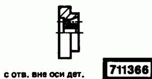 Код классификатора ЕСКД 711366