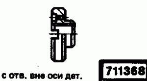 Код классификатора ЕСКД 711368
