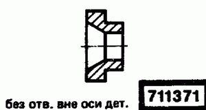 Код классификатора ЕСКД 711371
