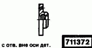 Код классификатора ЕСКД 711372