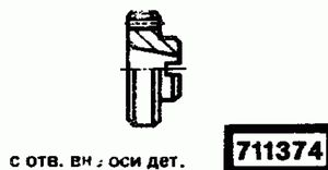 Код классификатора ЕСКД 711374