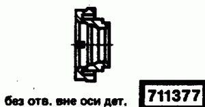 Код классификатора ЕСКД 711377