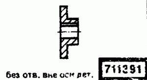 Код классификатора ЕСКД 711391