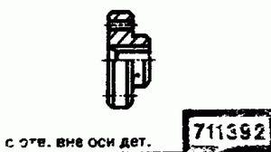Код классификатора ЕСКД 711392