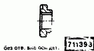 Код классификатора ЕСКД 711393