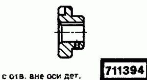Код классификатора ЕСКД 711394