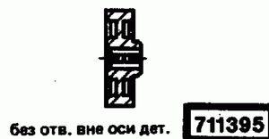 Код классификатора ЕСКД 711395