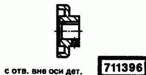 Код классификатора ЕСКД 711396
