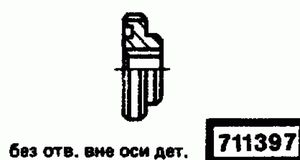Код классификатора ЕСКД 711397