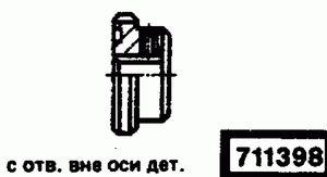 Код классификатора ЕСКД 711398