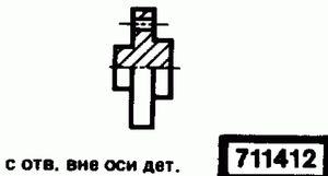 Код классификатора ЕСКД 711412