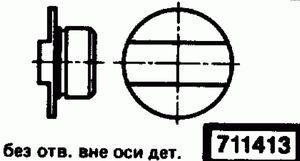 Код классификатора ЕСКД 711413