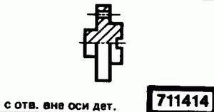 Код классификатора ЕСКД 711414