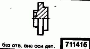 Код классификатора ЕСКД 711415