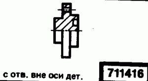 Код классификатора ЕСКД 711416