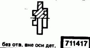 Код классификатора ЕСКД 711417