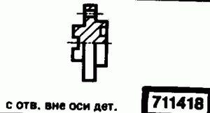 Код классификатора ЕСКД 711418